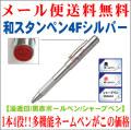 「和スタンペン4Fシルバー」 シャチハタタイプネーム印&黒・赤ボールペン&シャープペンを装備 1本4役ネームペン 筆記具&はんこ