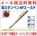 「和スタンペン4Fゴールド」 シャチハタタイプネーム印&黒・赤ボールペン&シャープペンを装備 1本4役ネームペン 筆記具&はんこ