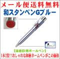 「和スタンペンGブルー」 シャチハタタイプネーム印&黒ボールペンを装備 1本2役ネームペン 筆記具&はんこ