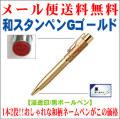 「和スタンペンGゴールド」 シャチハタタイプネーム印&黒ボールペンを装備 1本2役ネームペン 筆記具&はんこ