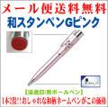 「和スタンペンGピンク」 シャチハタタイプネーム印&黒ボールペンを装備 1本2役ネームペン 筆記具&はんこ