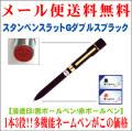 「スタンペンスラットGダブルスブラック」 シャチハタタイプネーム印&黒・赤ボールペンを装備 1本3役ネームペン 筆記具&はんこ