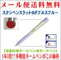 「スタンペンスラットGダブルスブルー」 シャチハタタイプネーム印&黒・赤ボールペンを装備 1本3役ネームペン 筆記具&はんこ
