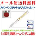「スタンペンスラットGダブルスシルバー」 シャチハタタイプネーム印&黒・赤ボールペンを装備 1本3役ネームペン 筆記具&はんこ