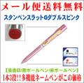 「スタンペンスラットGダブルスピンク」 シャチハタタイプネーム印&黒・赤ボールペンを装備 1本3役ネームペン 筆記具&はんこ