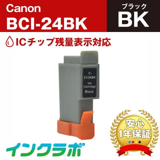 Canon (キヤノン) 互換インクカートリッジ BCI-24BK ブラック×10本