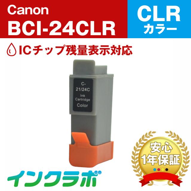 Canon (キヤノン) 互換インクカートリッジ BCI-24Color カラー×10セット