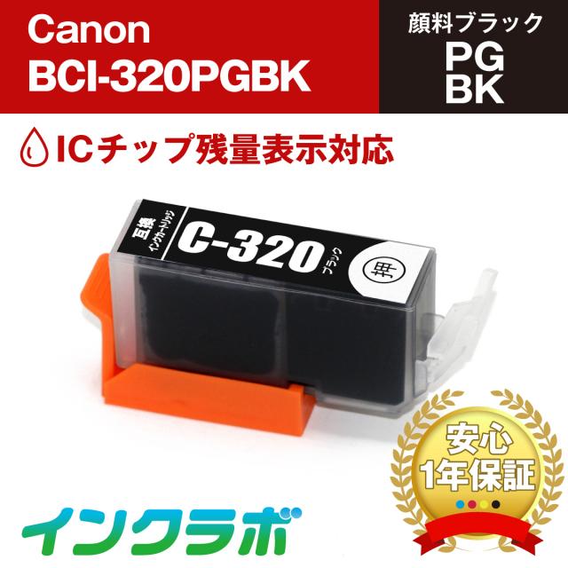 キャノン 互換インク BCI-320PGBK 顔料ブラック