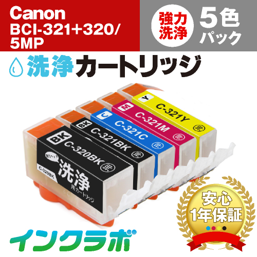 Canon (キヤノン) 洗浄カートリッジ BCI-321(BK/C/M/Y)+BCI-320PGBK 5色パック洗浄液