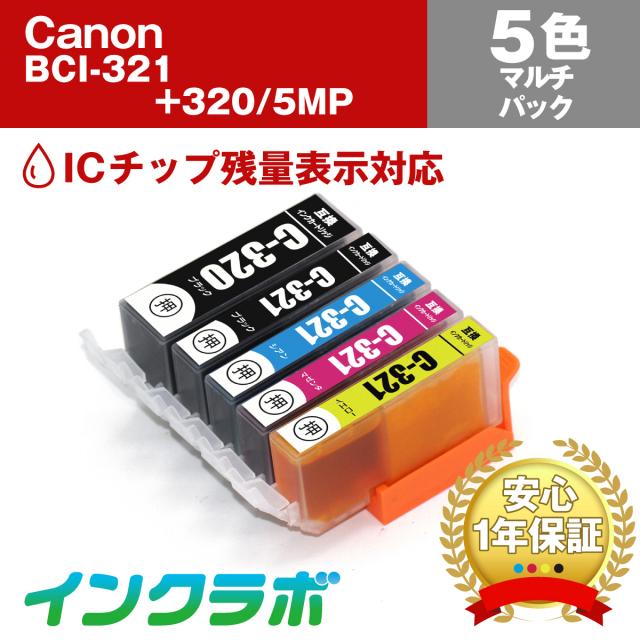 キャノン 互換インク BCI-321+320/5MP 5色マルチパック