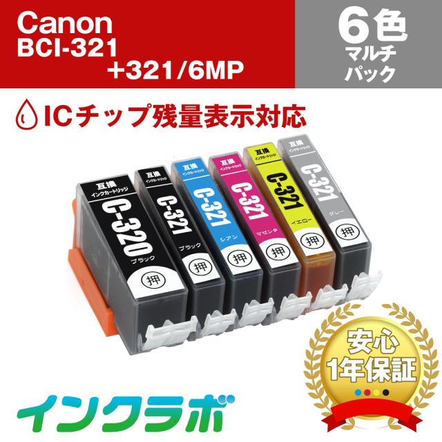 キャノン 互換インク BCI-321+320/6MP 6色マルチパック