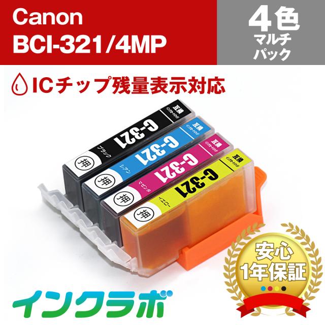 キャノン 互換インク BCI-321/4MP 4色マルチパック