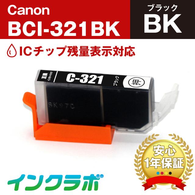 キャノン 互換インク BCI-321BK ブラック