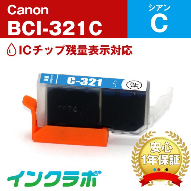 キャノン 互換インク BCI-321C シアン