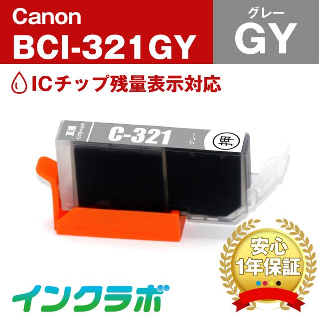 キャノン 互換インク BCI-321GY グレー