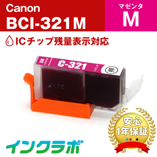 キャノン 互換インク BCI-321M マゼンタ