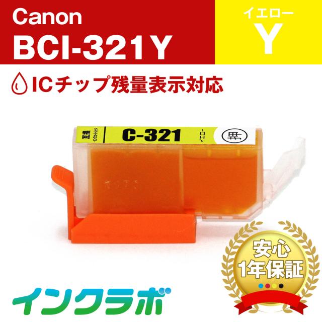 キャノン 互換インク BCI-321Y イエロー