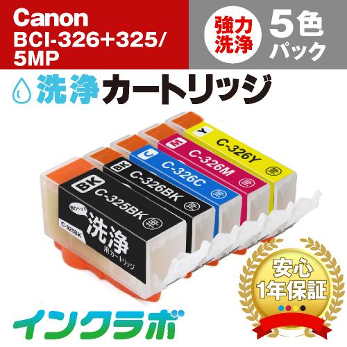 Canon (キヤノン) 洗浄カートリッジ BCI-326(BK/C/M/Y)+BCI-325PGBK 5色パック洗浄液