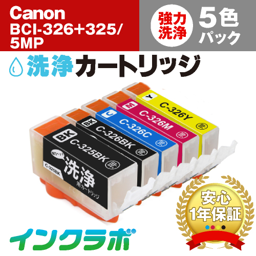 キャノン ヘッドクリーニング用の洗浄カートリッジ BCI-326+325/5MP 5色マルチパック洗浄液の商品画像