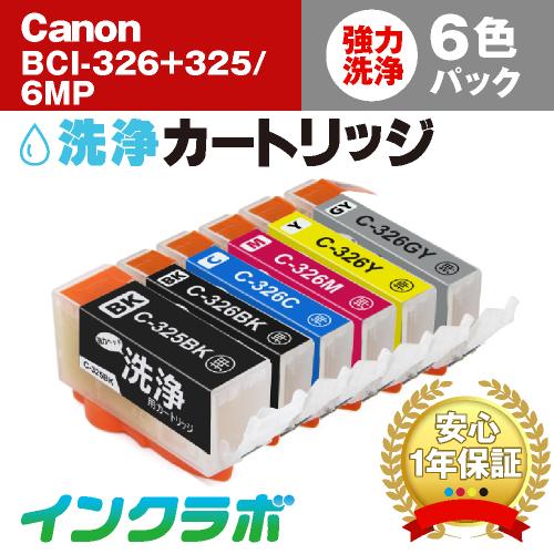 Canon (キヤノン) 洗浄カートリッジ BCI-326(BK/C/M/Y/GY)+BCI-325PGBK 6色パック洗浄液