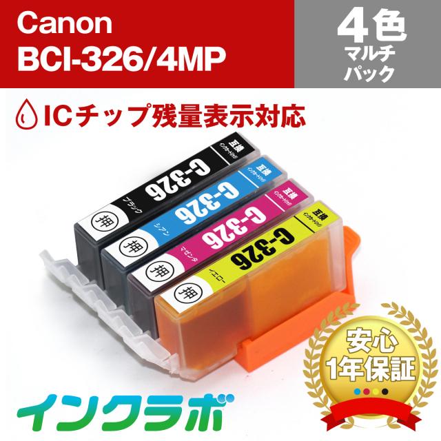 Canon(キヤノン)インクカートリッジ BCI-326(BK/C/M/Y)/4色マルチパック