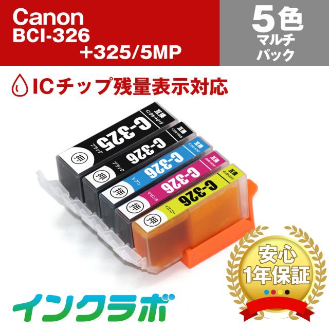 Canon(キヤノン)インクカートリッジ BCI-326(BK/C/M/Y)+BCI-325 5色マルチパック
