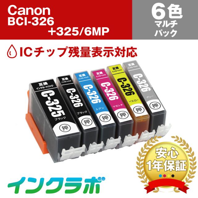 Canon(キヤノン)インクカートリッジ BCI-326(BK/C/M/Y/GY)+BCI-325 6色マルチパック