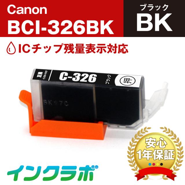 キャノン 互換インク BCI-326BK ブラック