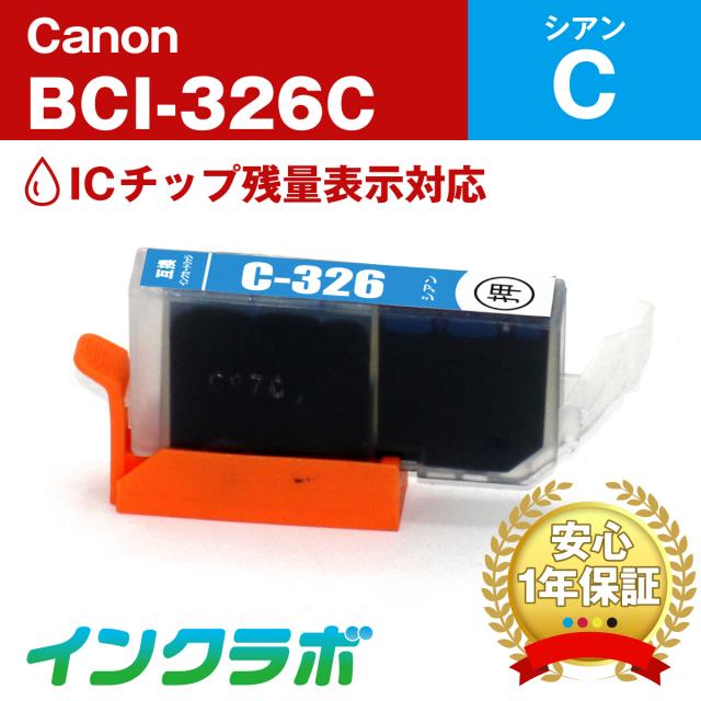 キャノン 互換インク BCI-326C シアン