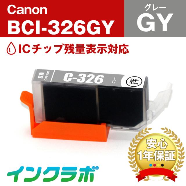 Canon(キヤノン)インクカートリッジ BCI-326GY/グレー