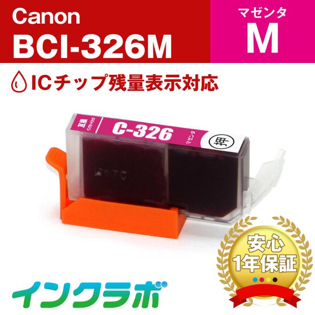 キャノン 互換インク BCI-326M マゼンタ