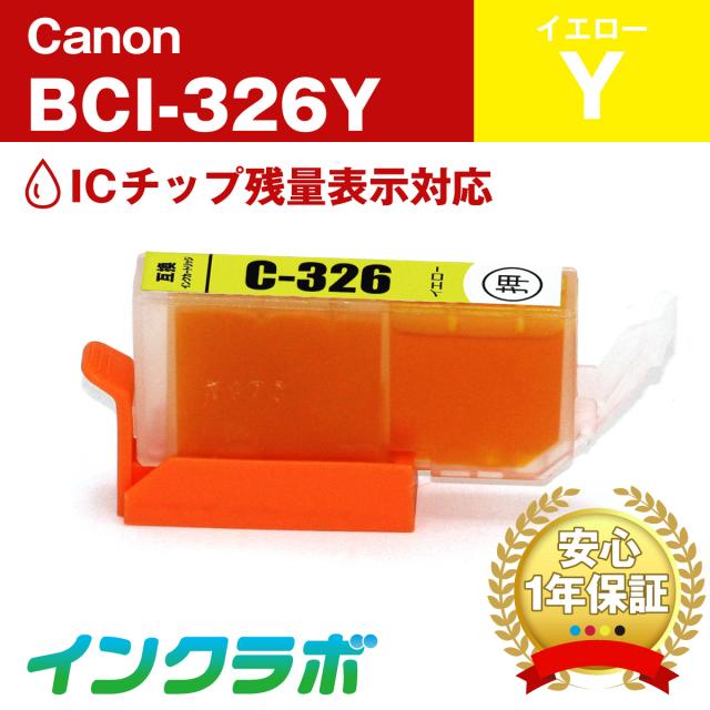 キャノン 互換インク BCI-326Y イエロー
