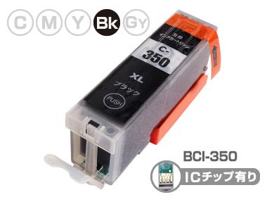 Canon(キヤノン)インクカートリッジ BCI-350PGBK/顔料ブラック