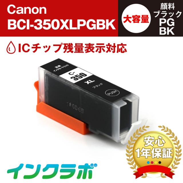 キャノン 互換インク BCI-350XLPGBK 顔料ブラック大容量