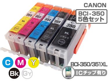 Canon(キヤノン)インクカートリッジ BCI-351(BK/C/M/Y)+BCI-350 5色マルチパック