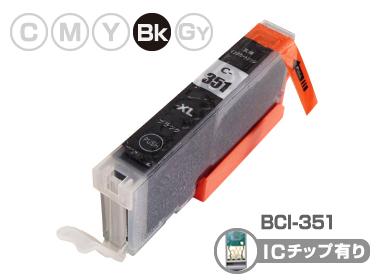 Canon(キヤノン)インクカートリッジ BCI-351BK/ブラック