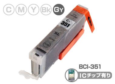 Canon(キヤノン)インクカートリッジ BCI-351GY/グレー