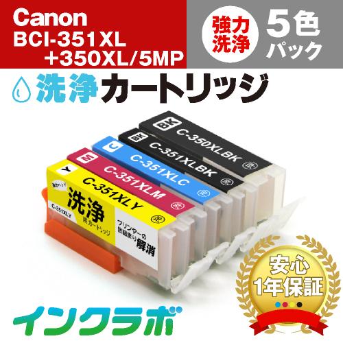 Canon (キヤノン) 洗浄カートリッジ BCI-351XL(BK/C/M/Y)+BCI-350XLPGBK 5色パック洗浄液
