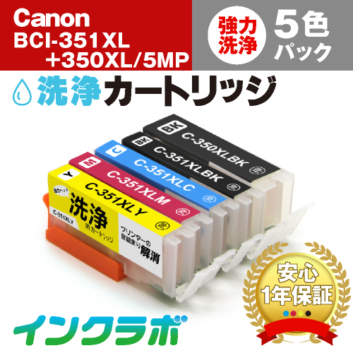 キャノン ヘッドクリーニング用の洗浄カートリッジ BCI-351XL+350XL/6MP 5色マルチパック洗浄液の商品画像
