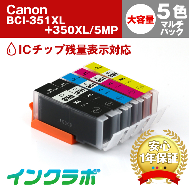 キャノン 互換インク BCI-351XL+350XL/5MP 5色マルチパック大容量