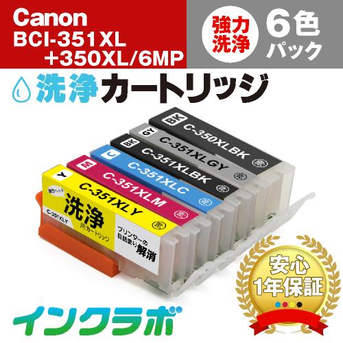Canon (キヤノン) 洗浄カートリッジ BCI-351XL(BK/C/M/Y/GY)+BCI-350XLPGBK 6色パック洗浄液