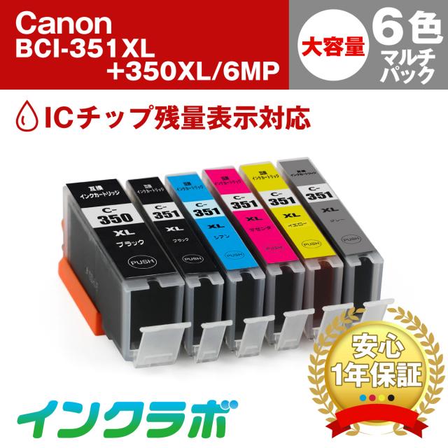 キャノン 互換インク BCI-351XL+350XL/6MP 6色マルチパック大容量