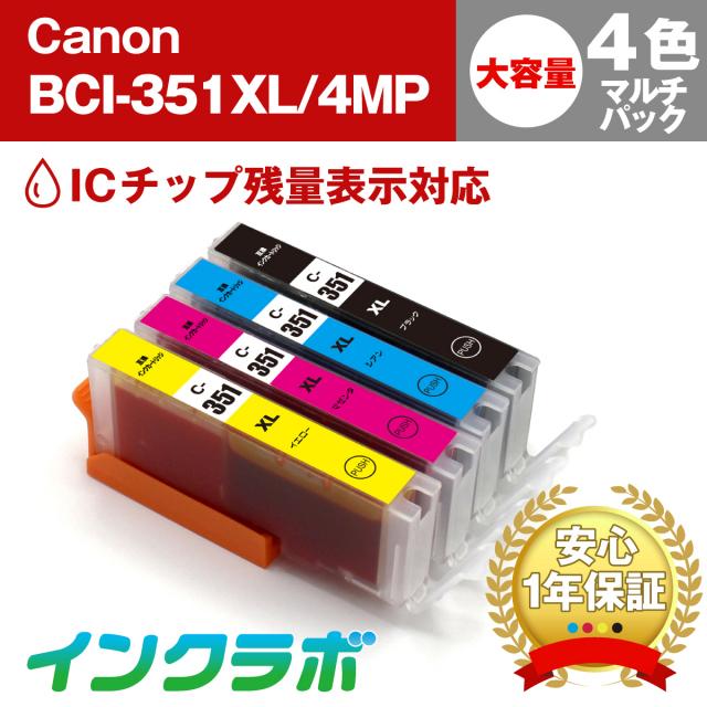 キャノン 互換インク BCI-351XL/4MP 4色マルチパック大容量