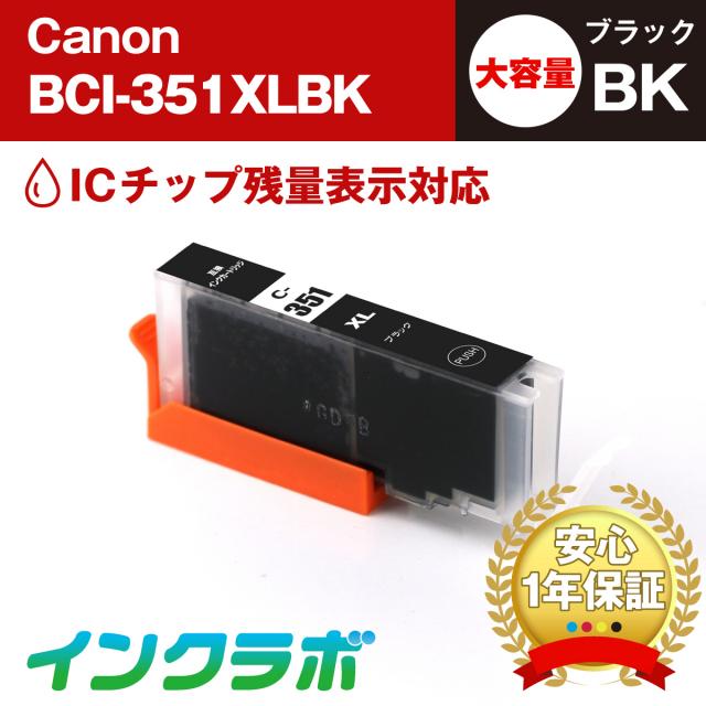 キャノン 互換インク BCI-351XLBK ブラック大容量