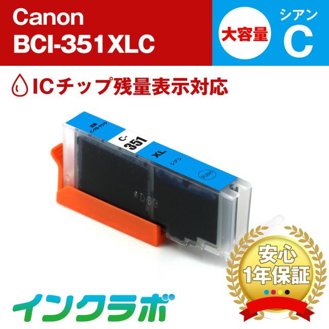 キャノン 互換インク BCI-351XLC シアン大容量