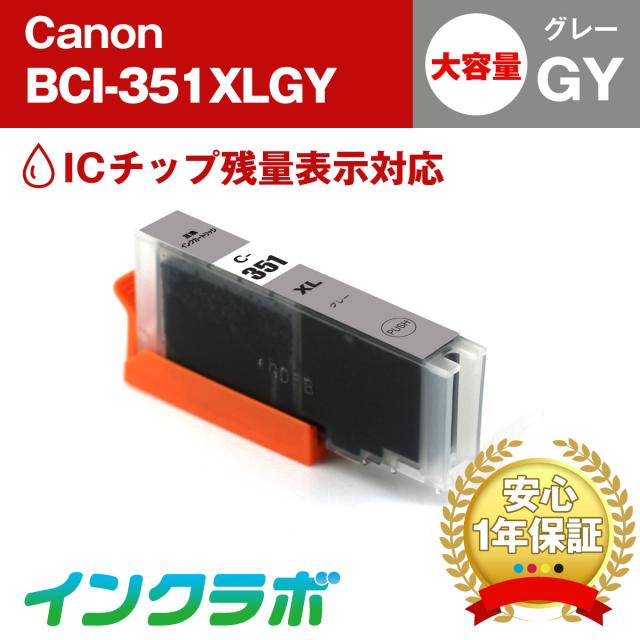 キャノン 互換インク BCI-351XLGY グレー大容量
