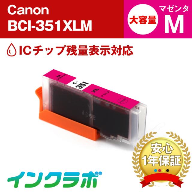 キャノン 互換インク BCI-351XLM マゼンタ大容量