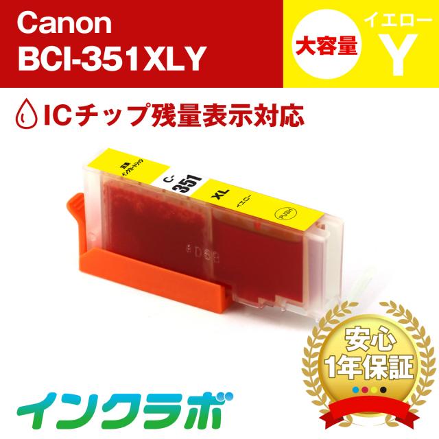 キャノン 互換インク BCI-351XLY イエロー大容量