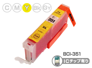 Canon(キヤノン)インクカートリッジ BCI-351Y/イエロー