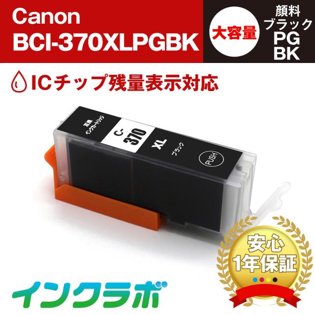 キャノン 互換インク BCI-370XLPGBK 顔料ブラック大容量